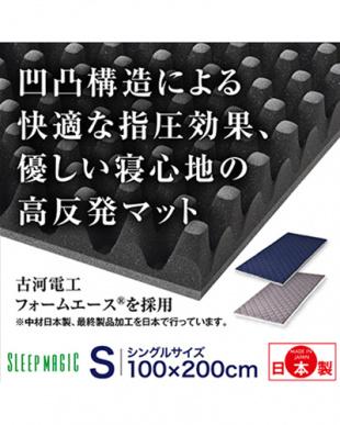 ネイビー  高弾力指圧 日本製スペシャルマットレス シングル見る