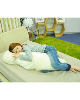 アイボリー リラックスムートン抱き枕見る