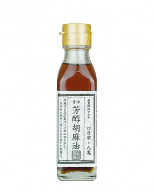 九鬼 芳醇胡麻油&香辛胡麻辣油&かける濃厚ごまのたれ 3本セット見る
