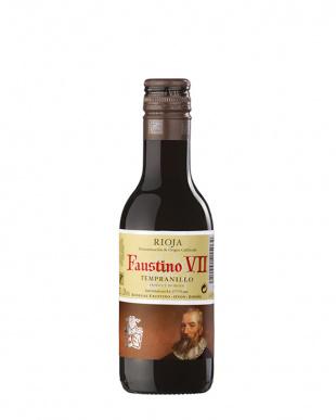 ファウスティーノ 7世 赤 187mL 4本セット見る