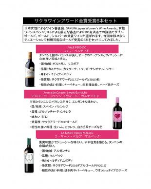 サクラワインアワード金賞受賞ワイン6本セット見る