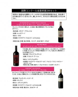 国際コンクール金賞受賞ワイン3本セット見る