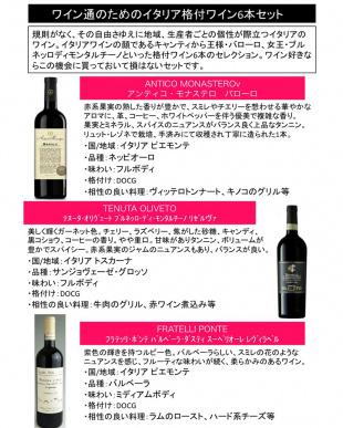 ワイン通のためのイタリア格付ワイン6本セット見る