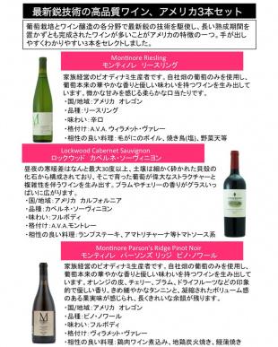 最新鋭技術の高品質ワイン・アメリカ3本セット見る
