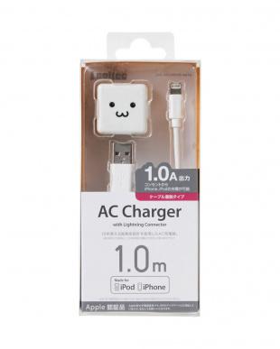 ホワイトフェイス iPhone用Lightning AC充電器 1.0m見る