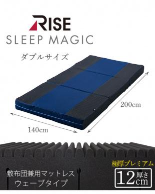 ネイビー スリープマジック極厚プレミアムマットレスウェーブタイプ 厚さ12cm ダブル見る