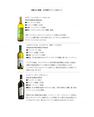 家飲みに最適 お手頃白ワイン3本セット見る