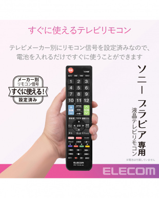 ブラック かんたんTVリモコン/ソニー・ブラビア用見る
