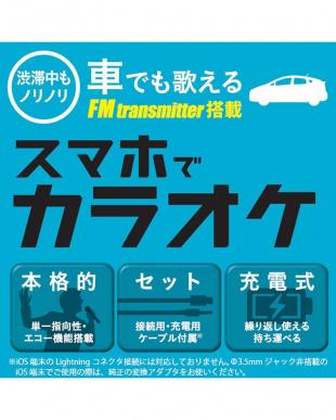ブラック スマホ用カラオケマイク/車内で楽しめるFMトランスミッター機能付見る