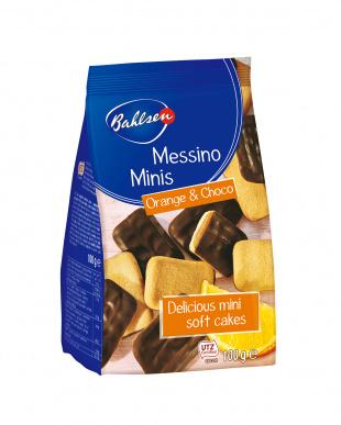メッシーノ ミニ 2個セット見る