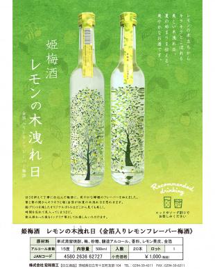 姫梅酒 レモンの木洩れ日  2本セット見る