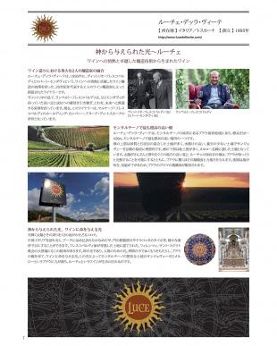 『イタリアワインの最高峰の1本』スーパータスカン ルーチェ見る