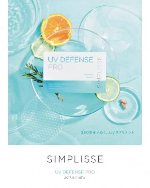 シンプリス UV ディエンスプロ|UNISEX見る