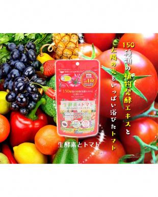 生酵素とトマト見る