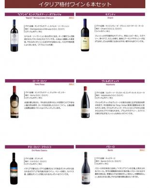 イタリア格付ワイン6本セット見る