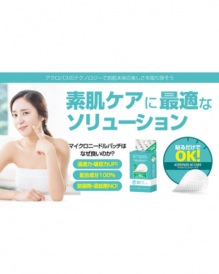 Acropass AC-care(ESSENCE PATCH)見る