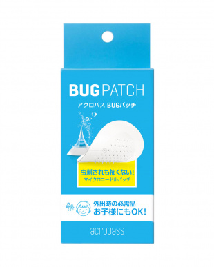 Acropass BUGPATCH 5set見る