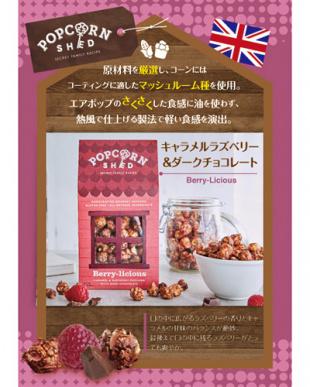 グルテンフリーポップコーン キャラメルラズベリー&ダークチョコレート見る