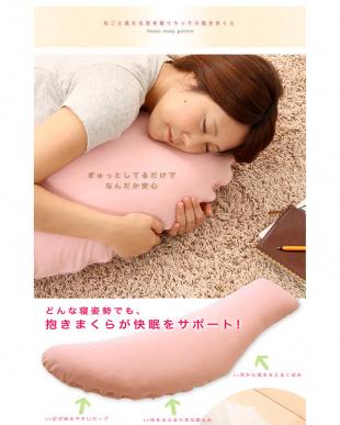ピンク 洗えるリラックス抱き枕見る