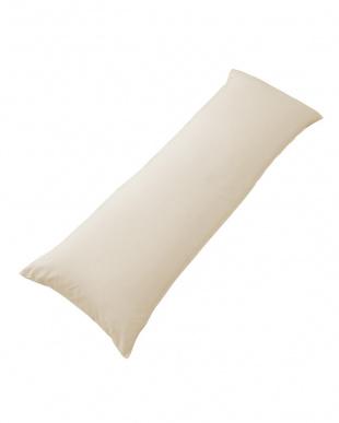 ミルクアイボリー ストレート抱き枕見る