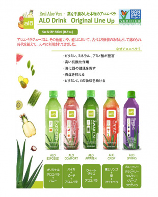 ALO Drink クリスプ 12本セット見る