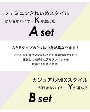 カジュアルスタイル B set  titivate HAPPY BAG vol.3見る