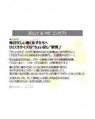 機能性ゼリーJELLY ME ×3袋(21日分)+1袋見る