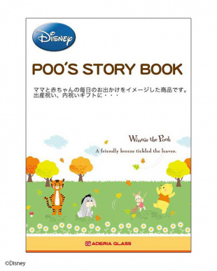 pooh&Friends キーパーセット見る