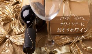 ホワイトデーにおすすめのワインのセールをチェック
