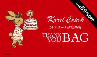 THANK YOU BAG : カレルチャペック紅茶店のセールをチェック