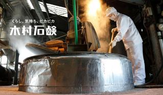 木村石鹸 -衣類と住まいのお掃除-のセールをチェック