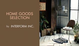 HOME GOODS SELECTION BY INTERFORM(インターフォルム)のセールをチェック