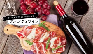 チーズやお肉にはやっぱりフルボディワインのセールをチェック