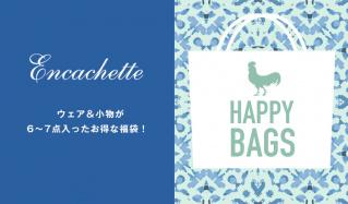 ENCACHETTE HAPPY BAG(アンキャシェット)のセールをチェック