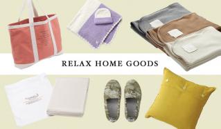 RELAX HOME GOODSのセールをチェック