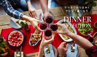 ウマカワおつまみとワインで楽しもう  Dinnerセレクションのセールをチェック