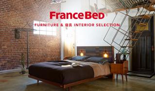 FRANCEBED-FURNITURE&寝具INTERIOR SELECTION-(フランスベッド)のセールをチェック