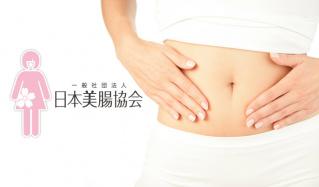 日本美腸協会 美腸プランナー2級資格認定講座のセールをチェック