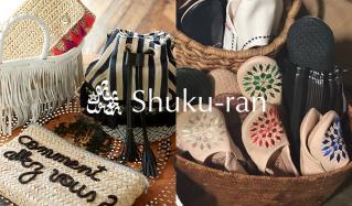 SHUKU-RAN - MOROCCAN GOODS -(シュクラン)のセールをチェック