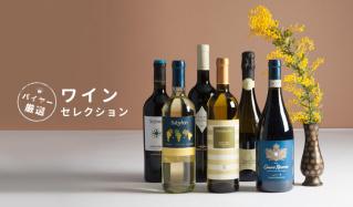 バイヤー厳選イタリアンワインセレクションのセールをチェック