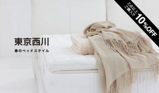 東京西川-春のベッドスタイル-のセールをチェック