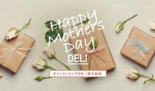 MOTHER'S DAY GIFT DELIのセールをチェック