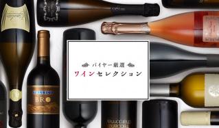 バイヤー厳選ワインセレクションのセールをチェック
