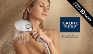 GROHE -シャワーヘッド-(グローエ)のセールをチェック