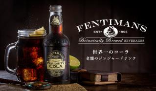 『世界一のコーラ』老舗のジンジャードリンク FENTIMANSのセールをチェック