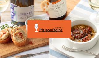 家とワインと美味しい時間 MAISON BOIRE(メゾンボワール)のセールをチェック