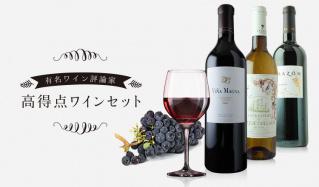 有名ワイン評論家 高得点ワインセットのセールをチェック