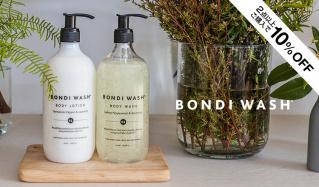 BONDI WASH(ボンダイウィオッシュ)のセールをチェック