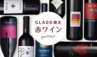 GLADD限定 赤ワイン from ITALYのセールをチェック