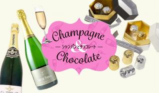 シャンパンとチョコレートのセールをチェック